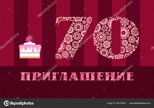 Convite anos idade bolo framboesa língua russa vetor cartão cor