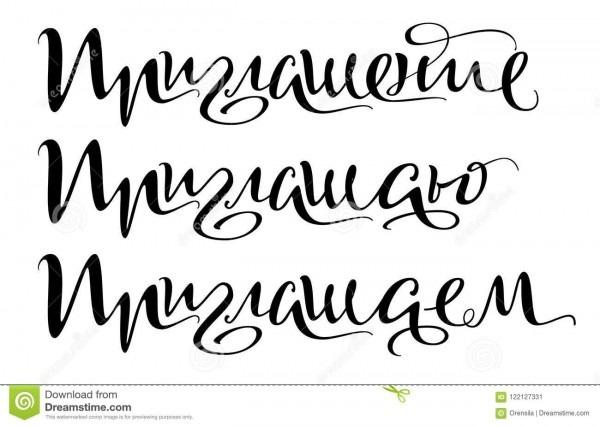 Tradução escrita à mão da caligrafia do texto do convite do russo