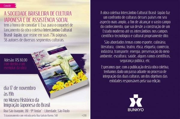 Enka mania  evento! convite de lançamento do livro  intercâmbio