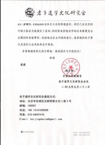 Carta convite oficial